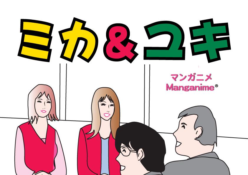 マンガニメ manganime
