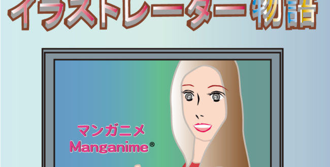 マンガニメ manganime ®